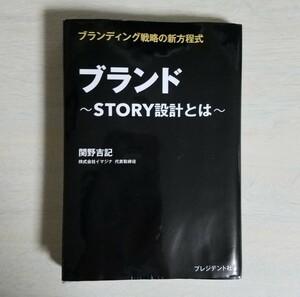本(ブランド~ストーリー設計とは~)