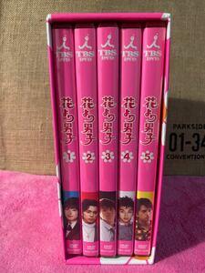花より団子DVD BOX 5枚組&花より団子2 リターンズ DVD BOX 6枚組+特典ディスク1枚 ブックレット付き
