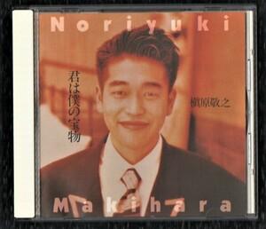 ∇ 槇原敬之 1992年 3rdアルバム CD/君は僕の宝物/もう恋なんてしない 遠く遠く 冬がはじまるよ 他全12曲収録
