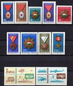 ★1966年 ハンガリー - 「人民共和国勲章」9種完 + 「交通博物館再開」2種完 未使用(MNH)★ZL-213