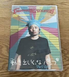 奥田民生 FANTASTIC TOUR08 動き出しそうなパンフ ファイナル(FANTA-2008 Hit&Run Inc.)