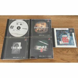 ソフト5本セット(SIMPLE 1500シリーズ Vol.1, 39, 56 / SuperLite 1500 シリーズ 将棋Ⅱ / プロ麻雀 極PLUS)