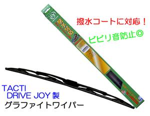 ★DJ グラファイトワイパー★品番:V98GU-38R2 長さ375mm 1本
