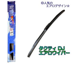 ★DJ エアロワイパー★品番:V98AA-35S2 (350mm)幅小用 1本 特価