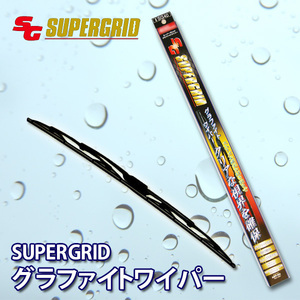 ★SGグラファイトワイパー 1台分★RX-7 FC3S/FD3S用 大特価