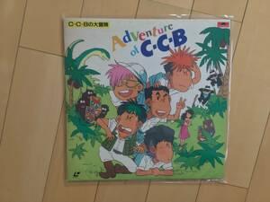 C-C-Bの大冒険 Adventure of C-C-B