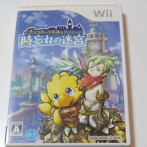 Wiiソフト チョコボの不思議なダンジョン時忘れの迷宮
