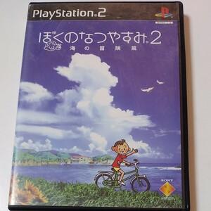 PS2ソフト ぼくのなつやすみ2海の冒険篇