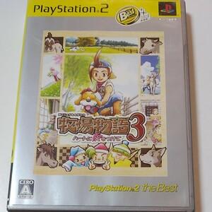 PS2ソフト 牧場物語3 ハートに火をつけて the Best