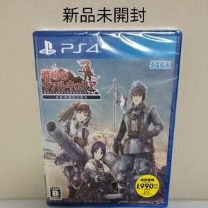 新品PS4 戦場のヴァルキュリア リマスター