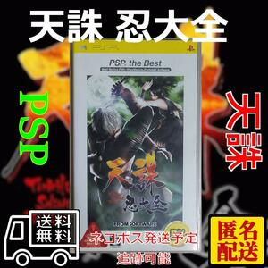 中古 PSP専用ソフト 天誅 忍大全 PSP the Best 匿名配送