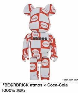 即日発送 送料込 新品未開封 BE@RBRICK atmos × Coca-Cola 1000% 東京 ベアブリック コカコーラ メディコムトイ MEDICOM TOY アトモス
