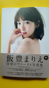 飯豊まりえ ファースト写真集 「NO GAZPACHO」 第3刷 帯付き