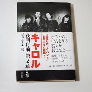 キャロル 夜明け前 第2章 ジョニー大倉 CAROL 矢沢永吉 内海利勝