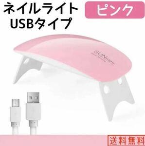 ネイルライト ピンク ジェルネイル USB UVライト レジン硬化 激安 即日発送