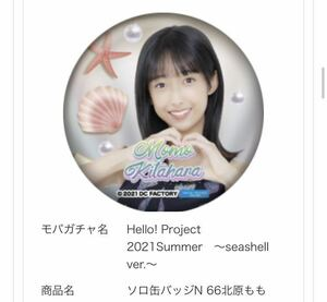 北原もも、缶バッジ。モバガチャ ハロープロジェクト 2021 Summer コレクション ~Seashell ver.~