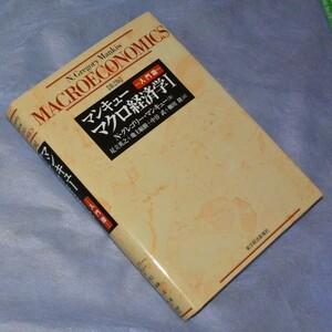 『マンキュー マクロ経済学Ⅰ』 第2版 入門書 同梱再出品可