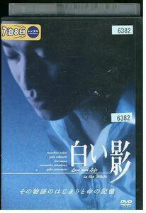 DVD 白い影 その物語のはじまりと命の記憶 中居正広 竹内結子 上川隆也 レンタル落ち WW10985