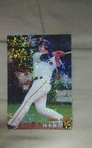 カルビー プロ野球チップスカード 2021 第1弾 タイトルホルダーカード 読売ジャイアンツ 巨人 岡本和真