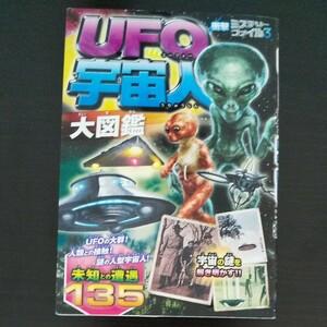 UFO宇宙人大図鑑