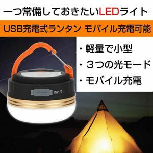 2個セット LEDランタン アウトドアライト 懐中電灯 USB充電式 3つ調光モード