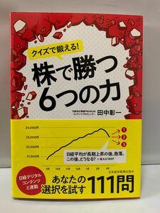 田中彰一 クイズで鍛える! 株で勝つ6つの力