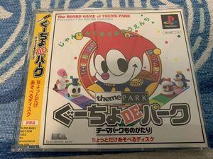 PS体験版ソフト ぐーちょDEパーク 体験版 非売品 プレイステーション Electronic Arts PlayStation DEMO DISC Theme park SLPM80061