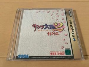 SS体験版ソフト サクラ大戦2 特別版 非売品 セガサターン SEGA Saturn DEMO DISC 送料込み 新品同様 Sakura wars 美品 セガ サターン