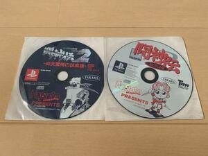 PS体験版ソフト 闘神伝1&2 PlayStation magazine Presents 非売品 プレイステーション DEMO DISC SLPM80001 & SLPM80028 TAKARA 送料込み