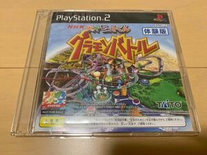 PS2体験版ソフト NHK番組 天才ビットくん グラモンバトル ラクガキ王国 TAITO プレイステーション PlayStation DEMO DISC 非売品 SLPM61056