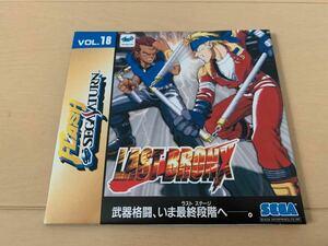 SS体験版ソフト ラストブロンクス 非売品 SEGA Saturn DEMO DISC フラッシュセガサターン vol.18 FLASH LAST BRONX 体験版+映像集 AM3
