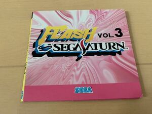 SS体験版ソフト フラッシュセガサターン vol.3 FLASH SEGA SATURN 非売品 送料込み DEMO DISC 体験版+映像集 PANZER DRAGOON