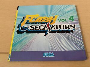 SS体験版ソフト フラッシュセガサターン vol.4 FLASH SEGA SATURN 非売品 送料込み DEMO DISC 体験版+映像集 Gradius