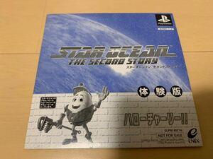 PS体験版ソフト スターオーシャン セカンドストーリー プレイステーション 非売品 PlayStation DEMO DISC Star Ocean 2nd Story SLPM80274