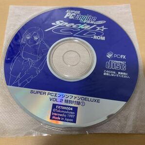 PCE体験版ソフト SUPER PCエンジンファン DELUXE vol.2 特別付録① special CD-ROM 97年版 PC-FX DEMO DISC 非売品 送料込み