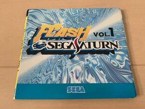 SS体験版ソフト フラッシュセガサターン vol.1 FLASH SEGA SATURN 非売品 送料込み DEMO DISC 体験版+映像集