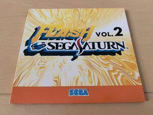 SS体験版ソフト フラッシュセガサターン vol.2 FLASH SEGA SATURN 非売品 送料込み DEMO DISC 体験版+映像集