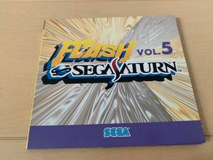 SS体験版ソフト フラッシュセガサターン vol.5 FLASH SEGA SATURN 非売品 送料込み DEMO DISC 体験版+映像集