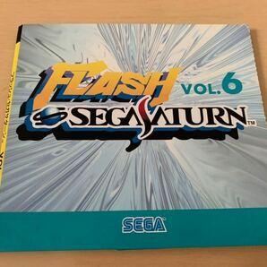 SS体験版ソフト フラッシュセガサターン vol.6 FLASH SEGA SATURN 非売品 送料込み DEMO DISC 体験版+映像集