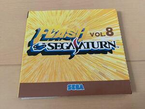 SS体験版ソフト フラッシュセガサターン vol.8 FLASH SEGA SATURN 非売品 送料込み DEMO DISC 体験版+映像集