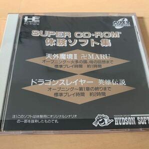PCE体験版ソフト PCエンジン SUPER CD-ROM2 天外魔境Ⅱ & ドラゴンスレイヤー英雄伝説 Hudson FALCOM DEMO SOFT 送料込み ファルコム 軌跡
