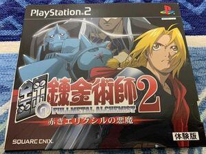 PS2体験版ソフト 鋼の錬金術師2 赤きエリクシルの悪魔 体験版 プレイステーション Full Metal Alchemist PlayStation DEMO DISC ENIX