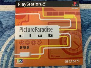 PS2体験版ソフト ピクチャパラダイスクラブ Picture Paradise Club 体験版 ソニー デジカメ+プレイステーション PlayStation DEMO DISC