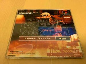 PS体験版ソフト 機動戦士ガンダム・ザ・バトルマスター(GUNDAM THE BATTLE MASTER)非売品 BANDAI GUNDAM BATTLE ASSAULT PlayStation