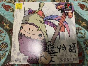 PS体験版ソフト 玉繭物語 電脳美術館/原画CGムービー 設定資料 非売品 グッズ プレイステーション PlayStation DEMO DISC ジブリ Ghibli 2