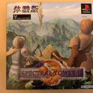 PSソフト体験版 スペクトラルタワー2 非売品 送料込み SPECTRAL TOWER Ⅱ PlayStation DEMO DISC プレイステーション