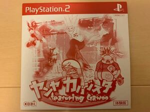 PS2体験版ソフト ヤンヤ カバジスタ ~featuring Gawoo 体験版 Koei 非売品 送料込み プレイステーション PlayStation DEMO DISC