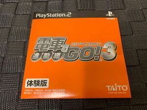PS体験版ソフト 電車でGO!3 通勤編 タイトー プレイステーション 非売品グッズ JR東日本 西日本 九州 PlayStation DEMO DISC 未開封
