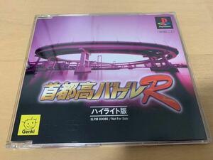 PS体験版ソフト 首都高バトルR ハイライト版 プレイステーション PlayStation DEMO DISK SHUTOKOU BATTLE R Genki SLPM80088 not for sale
