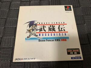 PS体験版ソフト ブレイブフェンサー武蔵伝 非売品 送料込み PlayStation DEMO DISC square プレイステーション MUSASHI SAMURAI LEGEND